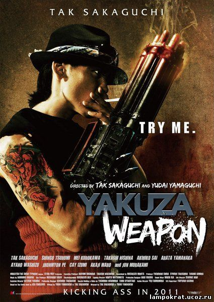 Yakuza Weapon / Оружие якудза / Гопник трансформер (2011)