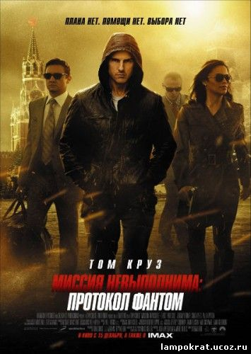 Mission: Impossible - Ghost Protocol / Миссия невыполнима: Протокол Фантом (2011)