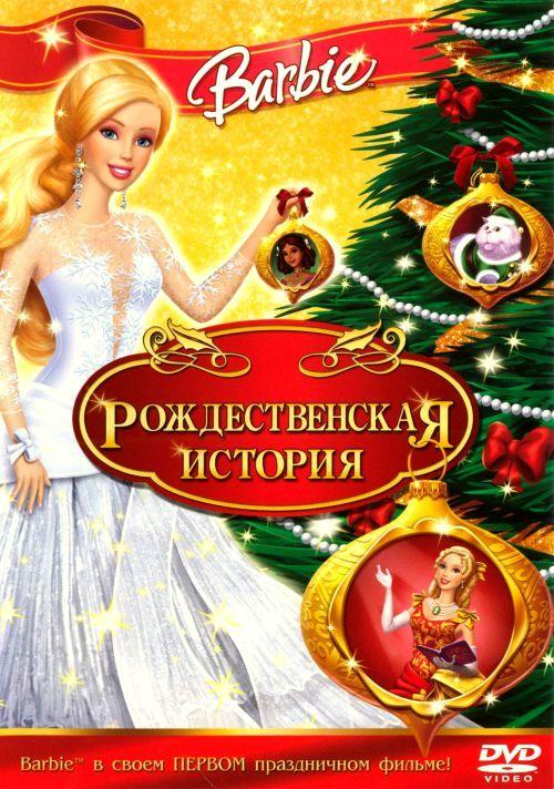 http://lampokrat.ucoz.ru/filmi10/barbi_rozdestvenskaja_istorija.jpg