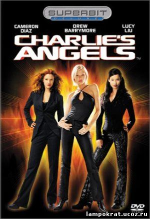 Charlie's Angels / Ангелы Чарли (2000)