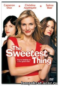 The Sweetest Thing / Милашка (2002)