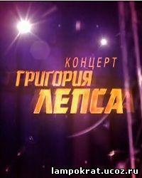 Концерты. Жанр. Концерт Григория Лепса (2011) смотреть онлайн.