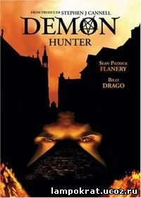 Demon Hunter / Охота на демонов (2005)