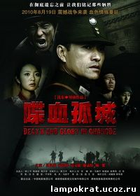 Die Xue Gu Cheng (Death and Glory in Changde) / Смерть и слава в Чандэ