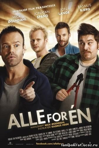 Alle for en / All for One / Все за одного (2011)