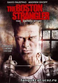 Boston Strangler: The Untold Story / Бостонский душитель