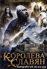 The Pagan Queen (Knezna Libuse) / Королева славян