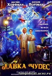 Mr. Magorium's Wonder Emporium / Лавка чудес (2007)