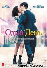 One Day / Один день (2011)