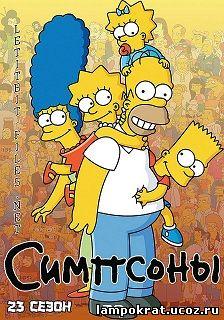 The Simpsons 23 season / Симпсоны 23 сезон