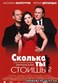 How Much Do You Love Me? / Сколько ты стоишь? (2005)