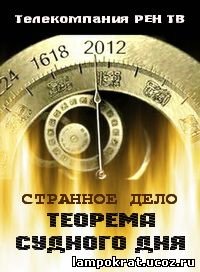 Странное дело. Теорема Судного дня (2011)