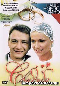 Свадьба (2000)