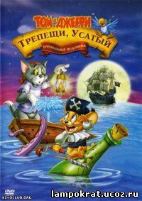 Tom and Jerry in Shiver Me Whiskers / Том и Джерри. Трепещи, усатый (2006)