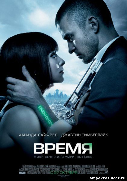 In Time / Время (2011)