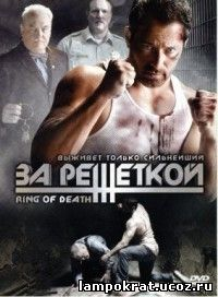 Ring of Death / Смертельный ринг / За решеткой (2008)