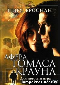 The Thomas Crown Affair / Афера Томаса Крауна (1999)