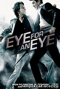 Eye for an eye / Око за око (2008)