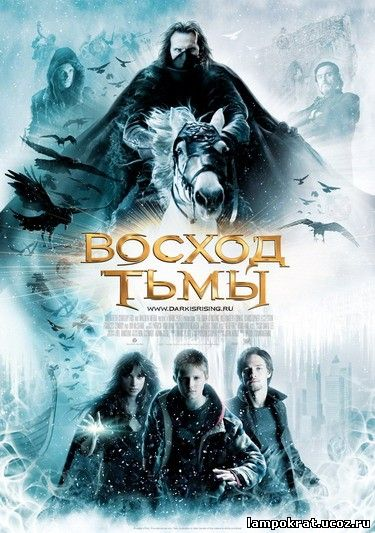 The Seeker: The Dark Is Rising / Восход тьмы (2007)