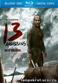13 Assassins / 13 Убийц (2010)