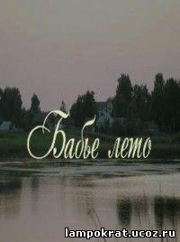 Бабье лето 1,2,3,4 серия (2011)