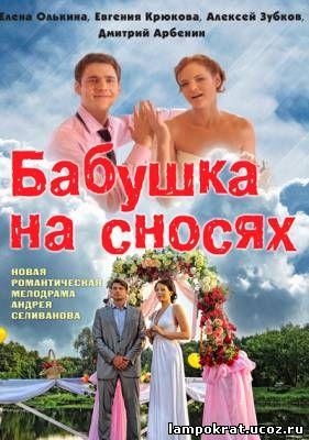 Бабушка на сносях 1,2,3,4 серия (2011)