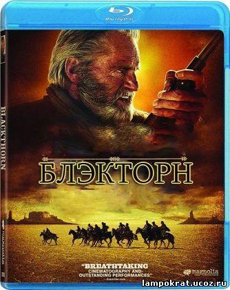 Blackthorn / Блэкторн (2011)