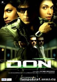 Don / Дон: Главарь мафии (2006)