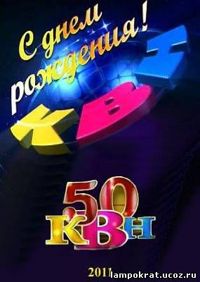 КВН 50 - Юбилейный спецпроект (2011)