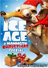 Ice Age: A Mammoth Christmas / Ледниковый период: Рождество мамонта (2011)