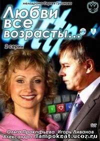 Любви все возрасты (2011)