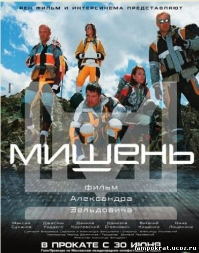 Мишень (2011)