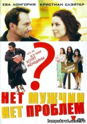 Without Men / Нет мужчин - нет проблем (2011)