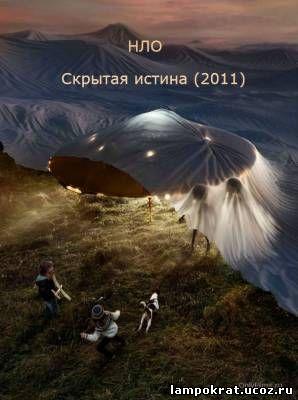 День космических историй: НЛО. Скрытая истина. (2011)