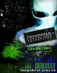 Секретные территории. НЛО до нашей эры (2011)