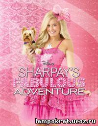 Sharpay's Fabulous Adventure / Шикарное приключение Шарпей (2011)