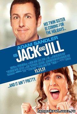 Jack and Jill / Такие разные близнецы (2011)