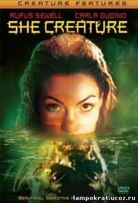 She Creature / Ужас из бездны (2001)