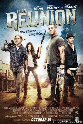 The Reunion / Воссоединение (2011)