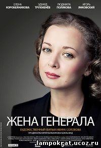 Жена генерала 1,2,3,4 серия (2011)
