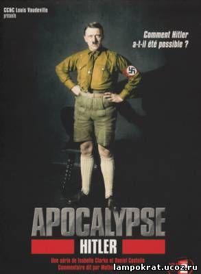 Apocalypse: The Rise of Hitler / Апокалипсис: Восхождение Гитлера (2012)