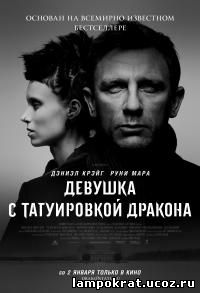 The Girl with the Dragon Tattoo / Девушка с татуировкой дракона (2011)