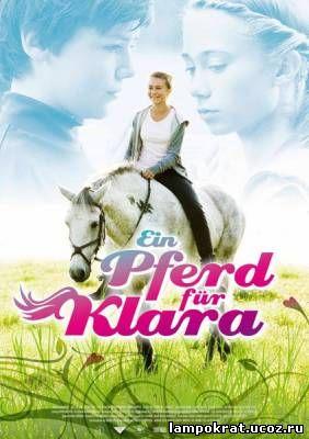 Klara / Клара (2010)