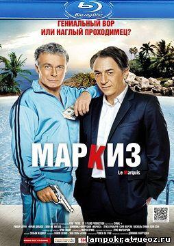 Le marquis / Маркиз (2011)