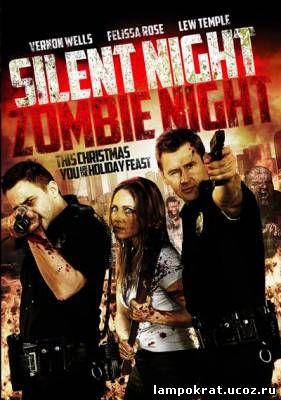 Silent Night, Zombie Night / Тихая ночь зомби / Ночь тишины, ночь зомби (2009)