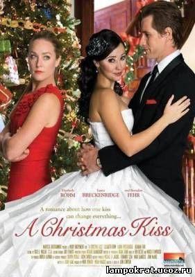 A Christmas Kiss / Рождественский Поцелуй (2011)