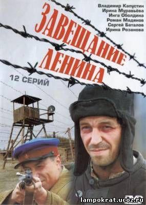 Завещание Ленина 1,2,3,4,5,6,7,8,9,10,11,12 серия (2007)