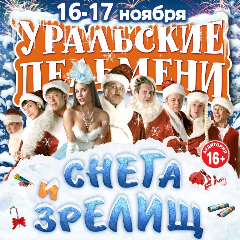 Уральские пельмени после новогоднего корпоратива 15 фотография